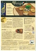 Gazette_le_bretagne_2