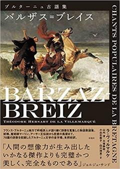 Barzaz_2