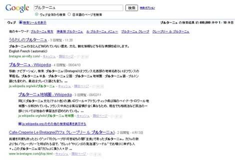 Google_bretagne1